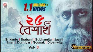 25 Shey Boishakh Vol 3 | ২৫ শে বৈশাখ | Rabindrasangeet Jukebox | 2019