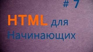 HTML для начинающих - Урок №7 - Списки - тег UL