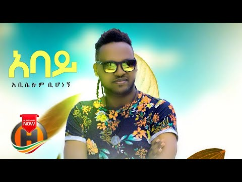Abeselom Bihonegn – Abay | አባይ – New Ethiopian Music 2020 (Official Video)