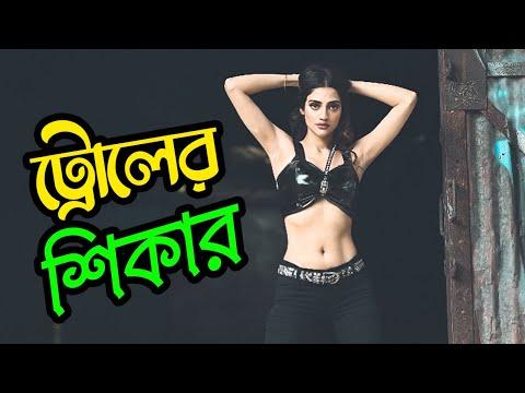 ট্রোলিংয়ের শিকার নুসরাত জাহান | Dictionary | Nusrat Jahan | Upcoming Movie | Tollywood News