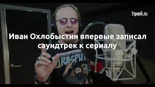 Иван Охлобыстин впервые записал саундтрек к сериалу  - Sudo News