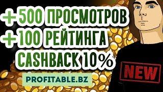 Profitable.bz - успей привлечь рефералов с сеоспринт, socpublic, seo fast и др. в новый букс