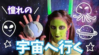 【宇宙メイク】宇宙を創造し、地球を掌握してみた。