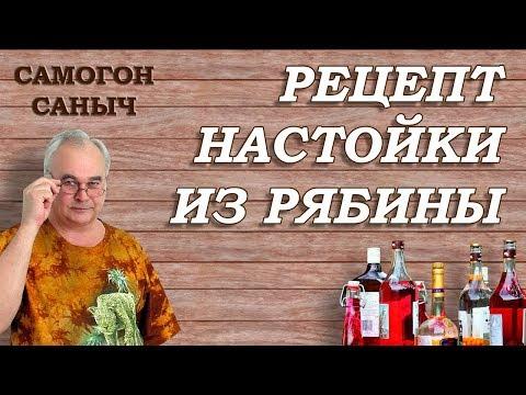 Красная рябина на водке в домашних условиях