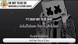แปลเพลง OK Not To Be OK - Marshmello & Demi Lovato