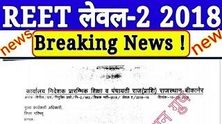 Reet level 2 latest news / Reet level 2 today news / Reet level 1 latest news / Reet update news