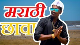 मराठी छावा ( Marathi Chava ) || OFFICAL VIDEO 2019 ( Marathi Rap ) || RAHUL BHOSLE 🎵