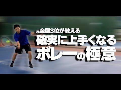 【テニス】確実に上手くなるボレーの極意!元全国3位テニスプレーヤーのボレー講座〈ぬいさんぽ〉