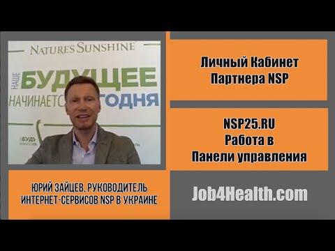 МЛМ личный кабинет НСП, инструменты сетевого маркетинга,  Nsp25.ru