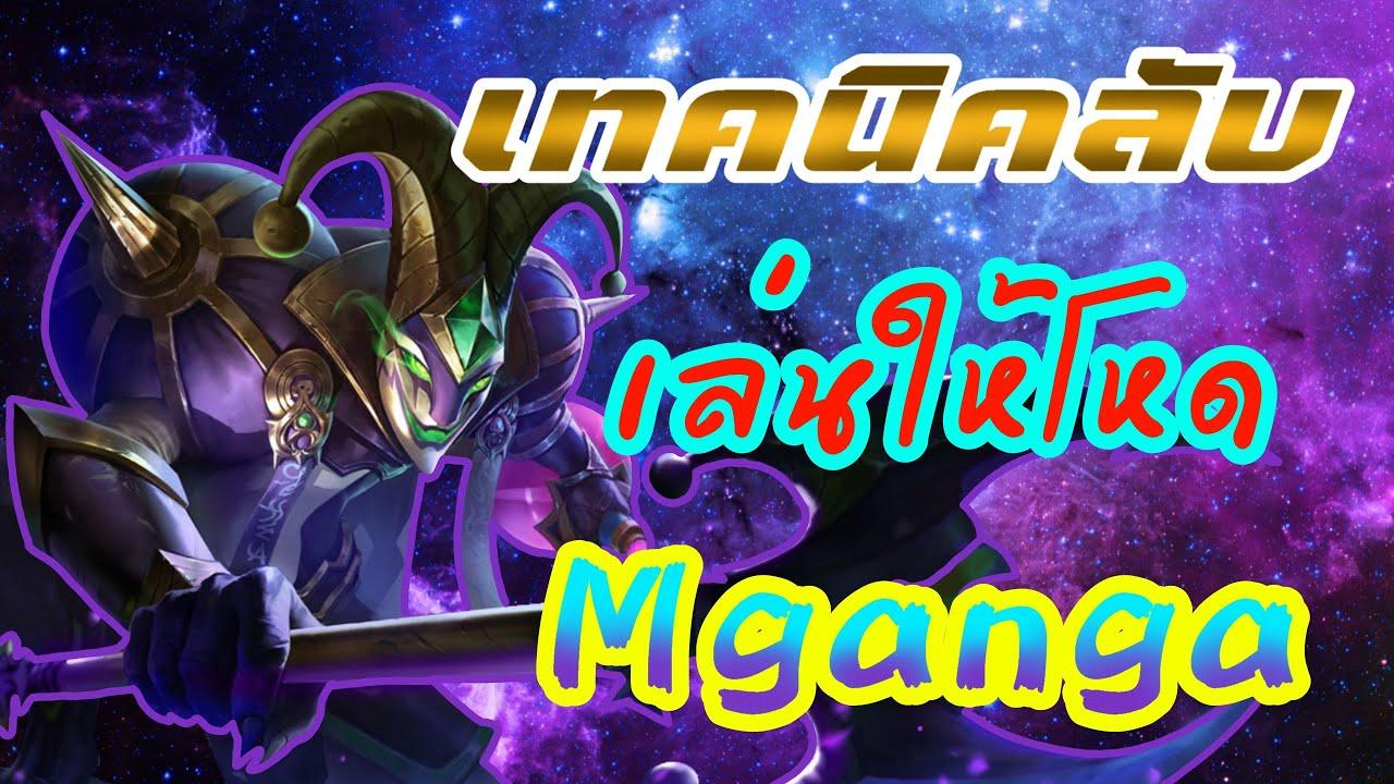 Mganga (มากังก้า) ROV ไอเทม รูน พลังแฝง   Assawintime