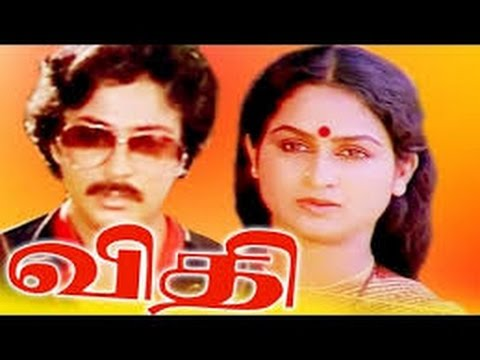 விதி -Vidhi-K. Bhagyaraj,Mohan,Poornima,Livingston,Mega Hit Tamil Full H D Movie
