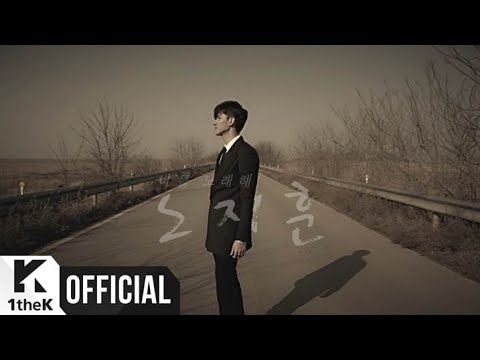 [MV] ROH JIHOON(노지훈) _ A Song For You(너를 노래해) (Feat. Shorry J(쇼리))
