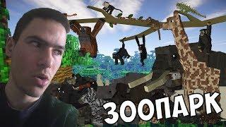 Зоопарк в Майнкрафт - Да разгледаме #9
