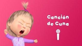Masha y el Oso - Cancion de Cuna ⏰ (¡Canta con Masha!🎤 Canción para Niños)