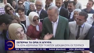 Ξεπερνά τα όρια η Άγκυρα: Τα ιερά κειμήλια του Πόντου διεκδικεί η Τουρκία - Κεντρικό Δελτίο |OPEN TV