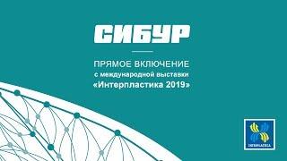 Выставка «Интерпластика 2019» | Прямая трансляция - 1 февраля