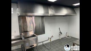 이성희의스팀클린 - 인수한 식당 주방 후드청소와 업소용…