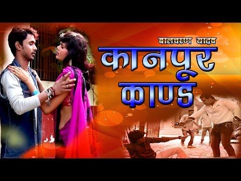 कानपूर काण्ड - Kanpur Kand - Balcharan Yadav - Bhojpuri New Songs 2016 new