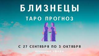 Близнецы ТАРО ПРОГНОЗ с 27 сентября по 3 октябр...