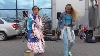 Танец огня! Индеец танцует, а русская не отстает!