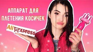 аППАРАТ ДЛЯ КОСИЧЕК BRAID X-PRESS
