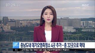 [대전MBC뉴스]충남도내 대기오염측정소 4곳 추가..총…