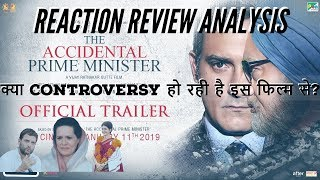 The Accidental Prime Minister: Reaction, Review & Analysis | इस किताब में क्या लिखा है?