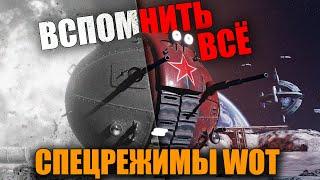 СПЕЦРЕЖИМЫ В World of Tanks 🌕 ВСПОМНИТЬ ВСЁ