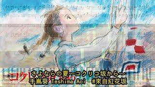 琴譜Sheet Music:http://music.coms.asia/?p=1358.