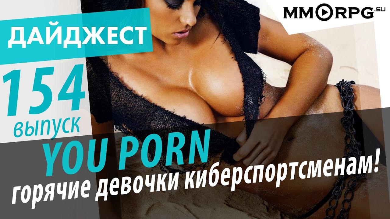 Дайджест порно