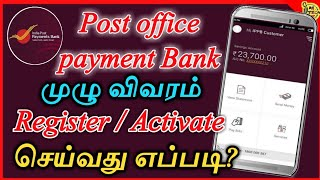 Post office payment bank new account Activate செய்வது எப்படி? IPPB Mobile app in tamil  IPPB | POSB