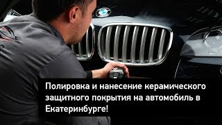 видео Глина для очистки кузова автомобиля – какая бывает, как использовать?