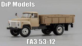 ГАЗ 53-12 бортовой грузовой автомобиль 1985 | DiP Models | Обзор масштабной модели 1:43