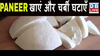पनीर के फायदे |Quick weight loss with Cottage Cheese | Health and Beauty benefits of Cheese