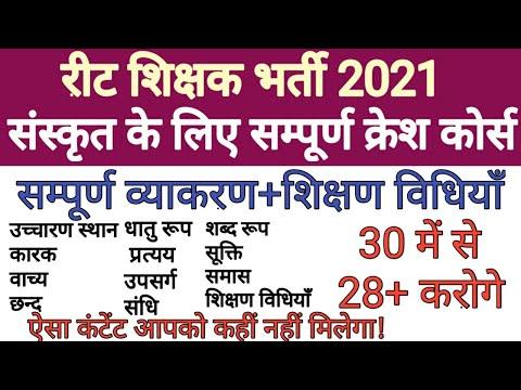 रीट 2021 संस्कृत सम्पूर्ण कोर्स//Sanskrit Grammar + Teaching Method/Level 1 & 2/Sanskrit Full Course