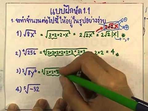 เลขกระทรวง พื้นฐาน ม.4-6 เล่ม2 : แบบฝึกหัด1.1 ข้อ01