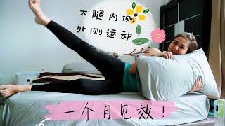 【瘦腿】初学者腿部收緊運動【大腿減內側與減大腿外側】【一個月見效】 床上做运动|瘦大腿 |告別大象腿 蘿蔔腿 || 我的瘦身减肥日记 || 第一集