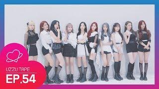 [UZZU TAPE] EP.54 우주소녀, 첫방을 부탁해♥ 01화