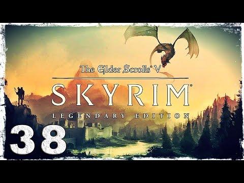Смотреть прохождение игры Skyrim: Legendary Edition. #38: Пещера Волчий череп.