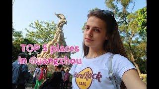 видео Достопримечательности Гуанчжоу