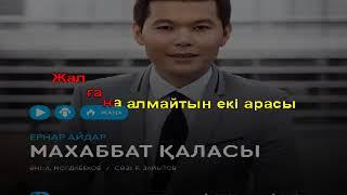 Ернар Айдар Махаббат каласы КАРАОКЕ минус текст 2018