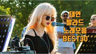 Download lagu [광고X]TAEYEON HIT SONGS PLAYLIST/태연 발라드 노래모음/BEST30