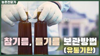 참기름, 들기름 보관방법 #장유원