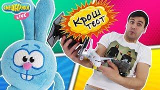 Смешарики: Дядя Бу и Крош испытывают летную технику! Новый крош-тест!