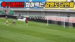 한국 축구 레전드가 졌다... 2군단 장병들의 압도적인 축구 실력