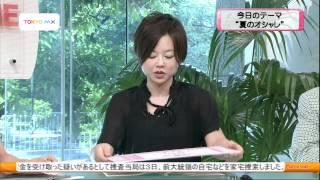 TOKYO MX 「チェックタイム」2012/07/04放送 ファッション&グルメ「夏...