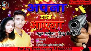 2019 Bhojpuri song Atul Albela व Bindu Maurya का सुपरहिट भोजपुरी सोंग मार देहब गोली 219 Bhojpuri