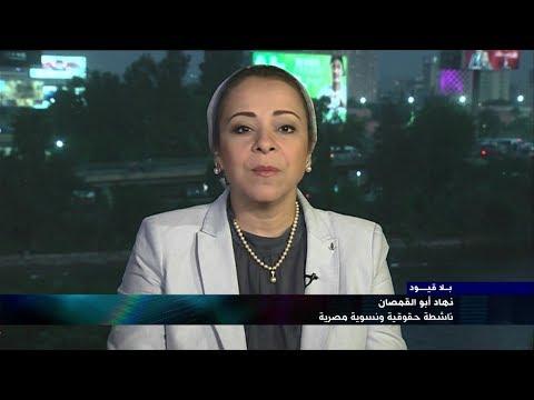 -بلا قيود- مع نهاد أبو القمصان رئيسة المركز المصري لحقوق المرأة  - نشر قبل 13 ساعة