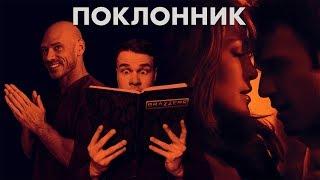 Download [Фальшивый] Обзор Фильма ПОКЛОННИК Mp3 and Videos