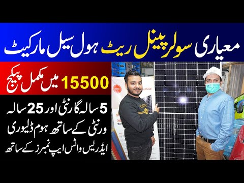 High Qualiy Solar Panel Prices | Solar Panel wholesale Market in Pakistan | AR Video Channel